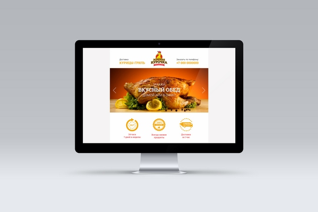 003 Golden Chicken site1