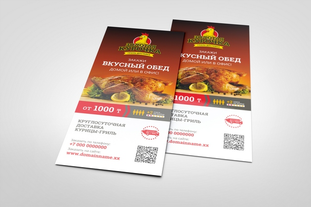 005 Golden Chicken flyer