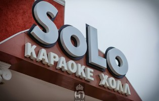 SOLO  - караоке бар