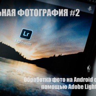 Возможности Adobe Lightroom mobile
